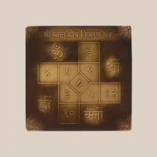 Shree Vastu Dosh Nivaran Yantra 3 Inches