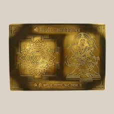 Shree Matangi Dashmahavidya Yantra