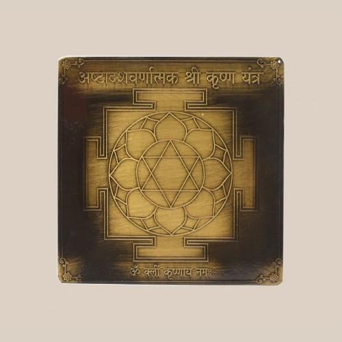 Ashtadashvarnatmak Shree Krishna Yantra 3 Inches
